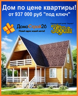 Дом по цене квартиры! от 937 000 руб под ключ