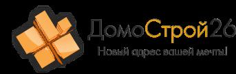 """СК """"ДомоСтрой26"""" - Строительство домов """"под ключ"""""""